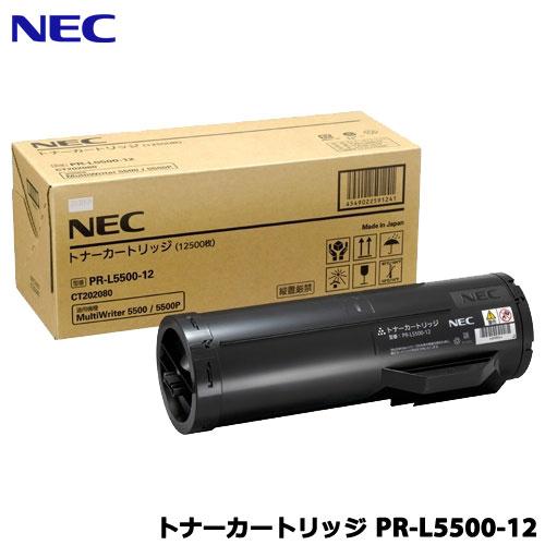 NEC PR-L5500-12 [トナーカートリッジ]