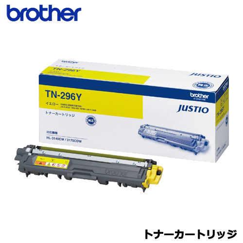 brother TN-296Y [トナーカートリッジ (イエロー)]【純正品】