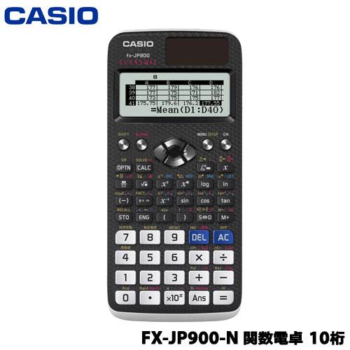 カシオ FX-JP900-N [関数電卓 10桁]