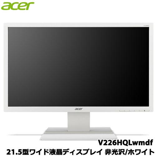 エイサー V V226HQLwmdf [21.5型ワイド液晶ディスプレイ (非光沢/ホワイト)]