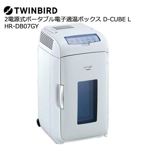 ツインバード HR-DB07GY [2電源式ポータブル電子適温ボックスD-CUBE L]