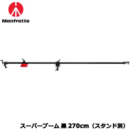 マンフロット 025BSL [スーパーブーム黒 270cm(スタンド別)]