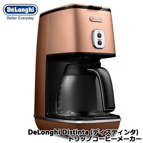 デロンギ ICMI011J-CP [DeLonghi Distinta(ディスティンタ) ドリップコーヒーメーカー スタイルコッパー]