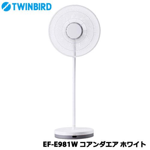 TWINBIRD(ツインバード) EF-E981W [コアンダエア ホワイト]【扇風機 DCモーター リモコン付】