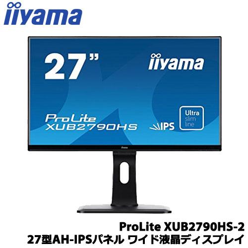 イーヤマ ProLite XUB2790HS-B2 [27型ワイド液晶ディスプレイ XUB2790HS-2 ブラック]
