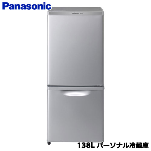 パナソニック NR-B14AW-S [パーソナル冷蔵庫138L(シルバーグレー)]