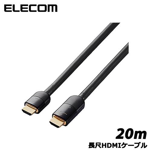 エレコム DH-HDLMN20BK [長尺HDMIケーブル/Full HD(1080P)/20m/ブラック]