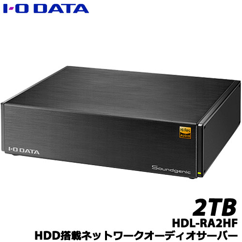 アイオーデータ HDL-RA2HF/E [ハードディスク搭載ネットワークオーディオサーバー 2TB]