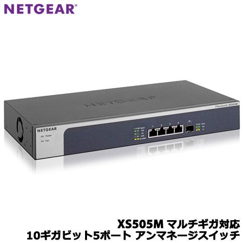 NETGEAR XS505M-100AJS [XS505M 10Gx4ポート マルチギガ・アンマネージスイッチ]