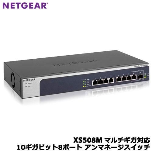 NETGEAR XS508M-100AJS [XS508M 10Gx8ポート マルチギガ・アンマネージスイッチ]