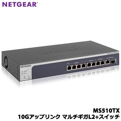 NETGEAR MS500 MS510TX-100AJS [MS510TX 10Gアップリンク マルチギガL2+スイッチ]