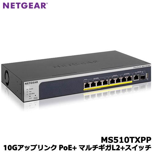 送料無料 在庫あり NETGEAR MS500 MS510TXPP-100AJS 10Gアップリンク 捧呈 MS510TXPP マルチギガL2+スイッチ PoE+ 最安値挑戦