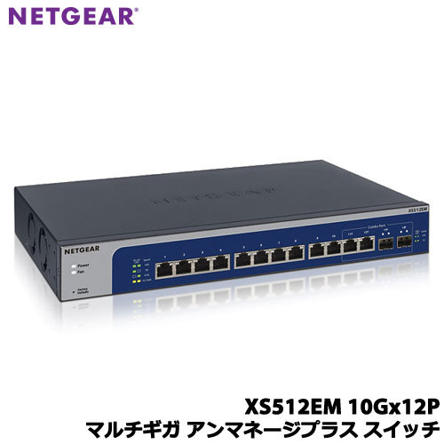 NETGEAR アンマネージプラススイッチ XS512EM-100AJS [XS512EM マルチギガ10Gx12P アンマネージプラス スイッチ]