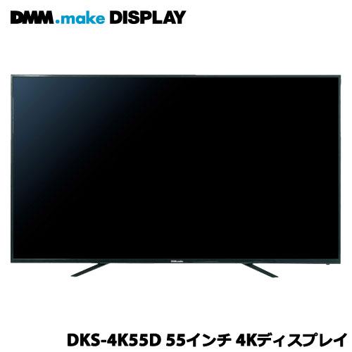 DMM.make Distribution DKS-4K55D [55インチ 4Kディスプレイ]