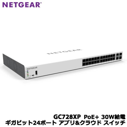 NETGEAR アプリ&クラウド スイッチ GC728XP-100AJS [GC728XP 10Gアップリンク24G PoE+アプリ&クラウドスイッチ]