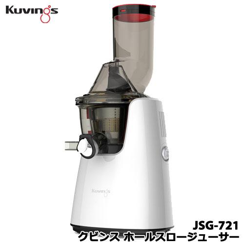 クビンス JSG-721M (W) [Kuvings ホールスロージューサー ホワイト 2017年モデル]