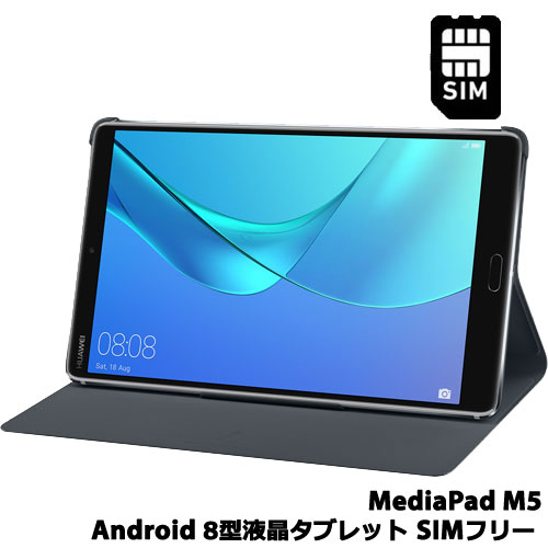 ファーウェイ(Huawei) M58/SHT-AL09/Gray/32G [MediaPad M5 8/SHT-AL09/LTE/Gray/32G/53010BTG]
