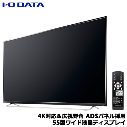 アイオーデータ EX-LD4K552DB [4K対応&広視野角ADSパネル採用 55型(可視領域54.6型)ワイド液晶]