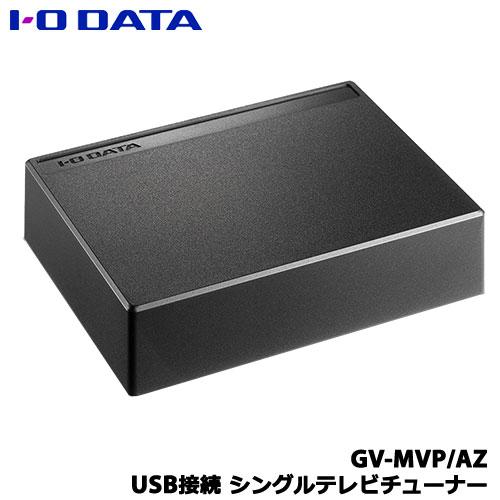アイオーデータ GV-MVP/AZ [USB接続 シングルテレビチューナー]