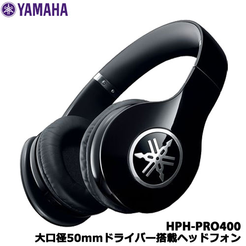 ヤマハ HPH-PRO400(B) [PRO400 大口径50mmドライバー搭載ヘッドフォン ブラック]