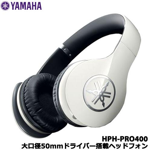 ヤマハ HPH-PRO400(W) [PRO400 大口径50mmドライバー搭載ヘッドフォン ホワイト]