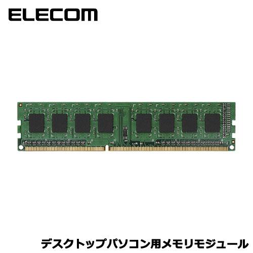 エレコム EV1600-8G/RO [RoHS対応 DDR3-1600 240pin DIMM/8GB]