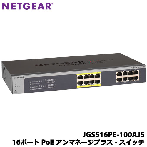 NETGEAR JGS516PE-100AJS [JGS516PE 【ライフタイム保証】ギガビット16ポート PoE アンマネージプラス・スイッチ]