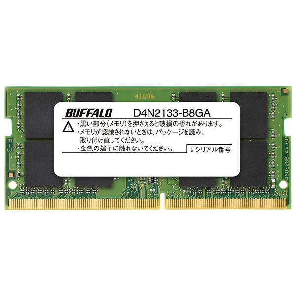 バッファロー D4N2133-B8GA [PC4-2133対応 260ピン DDR4 SO-DIMM 8GB]