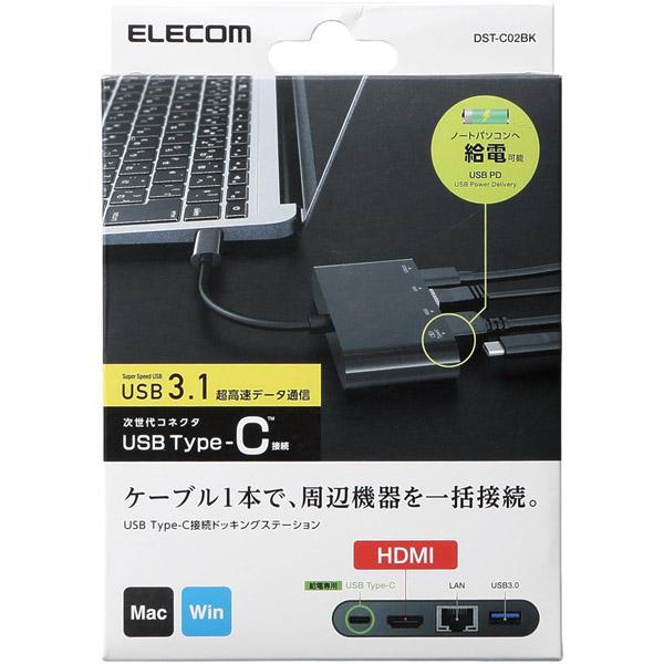 エレコム DST-C02BK [USB Type-Cドッキングステーション/HDMI/LAN/ブラック]