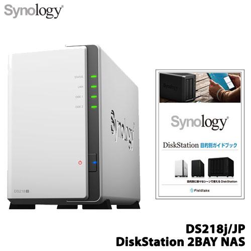 Synology DS218j/JP [★ガイドブック付き★ DiskStation 2ベイ NAS 2コア32bit CPU 512MBメモリ SATA対応]