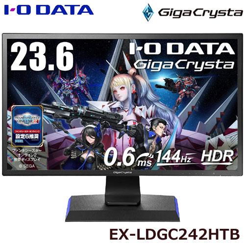 アイオーデータ EX-LDGC242HTB [144Hz対応PC&PS4?用23.6型ゲーミングモニター「GigaCrysta」]