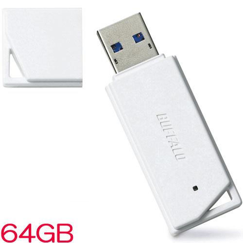正規認証品 新規格 在庫あり バッファロー RUF3-K64GB-WH 新作続 USB3.1 Gen1 ホワイト 64GB バリューモデル メモリー