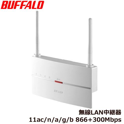 送料無料 在庫あり バッファロー WEX-1166DHP2 D 無線LAN中継機 WiFi b n g a 866+300Mbps 注目ブランド 11ac 供え