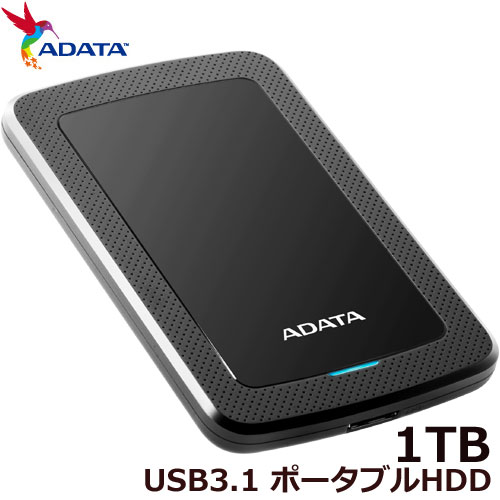 公式ショップ 送料無料 在庫あり ADATA HV300 ポータブルHDD AHV300-1TU31-CBK 公式 1TB