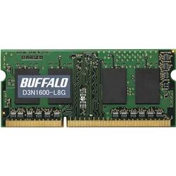 バッファロー D3N1600-L8G [PC3L-12800対応 204PIN DDR3 S.O.DIMM 8GB]