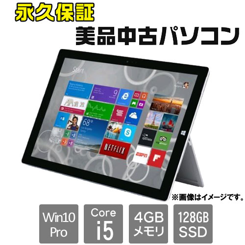 ☆永久保証の美品中古PC!☆QF2-00014 [ Surface Pro3(i5-4300U 4GB SSD128 12 W10H64 WPS) ]