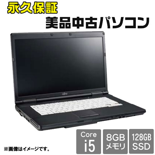 ☆永久保証の美品中古PC!☆FMVNA6HE [LIFEBOOK A572/E(Core i5 8GB SSD128GB SM 15.6 W10H64)]