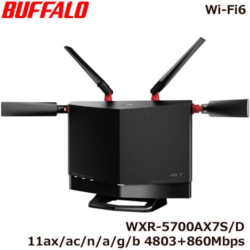 送料無料 在庫あり バッファロー WXR-5700AX7S モデル着用 お求めやすく価格改定 注目アイテム D 6 Wi-Fi 無線LANルーター 4803+860Mbps