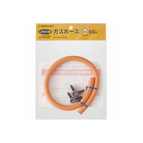 在庫あり 爆買い送料無料 ダンロップホームプロダクツ 人気ブランド多数対象 6002 ガスソフトコード プロパンガス用 長さ0.5m 内径9.5mm