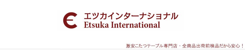 etsuka international:家具メーカー直送。こたつ、こたつ布団、学習机、TVボード、各種。