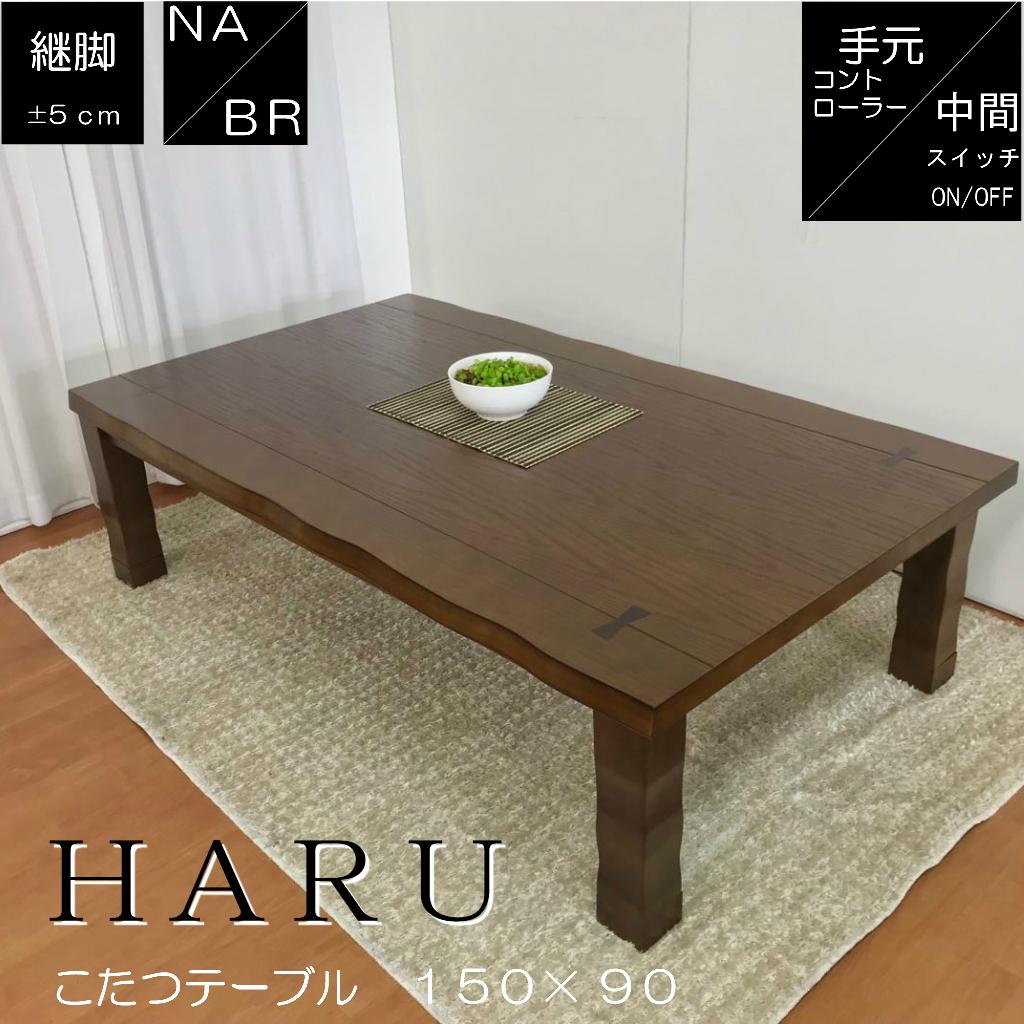 【こたつ 150】【こたつ激安】「春-150」こたつテーブル ローテーブル  こたつ長方形 150×90 【送料1000円】