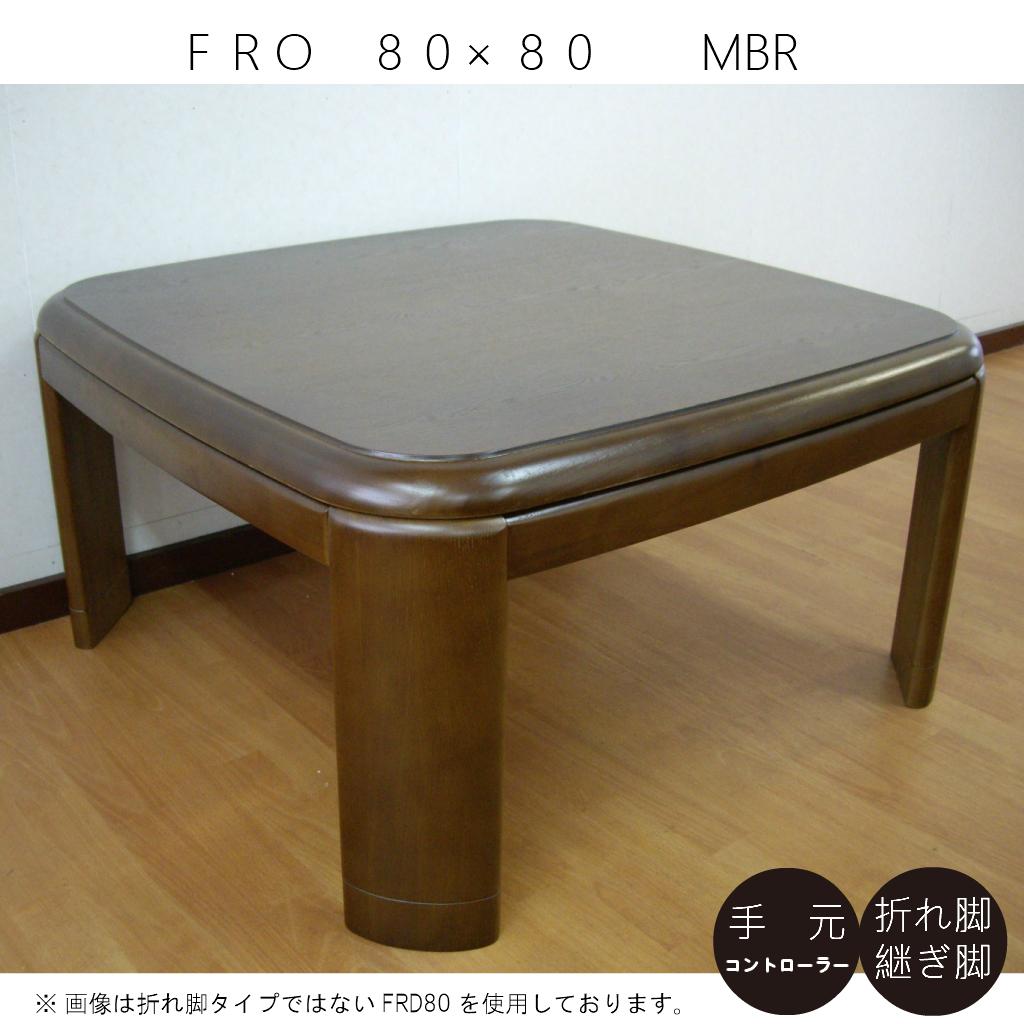 【こたつ 正方形 折れ脚 80】【送料1000円】「FRO-80」継脚 こたつテーブル こたつ ローテーブル こたつ正方形 コタツ 座卓 天然木こたつ タモ材 折れ脚 こたつ正方形【消費税込み】