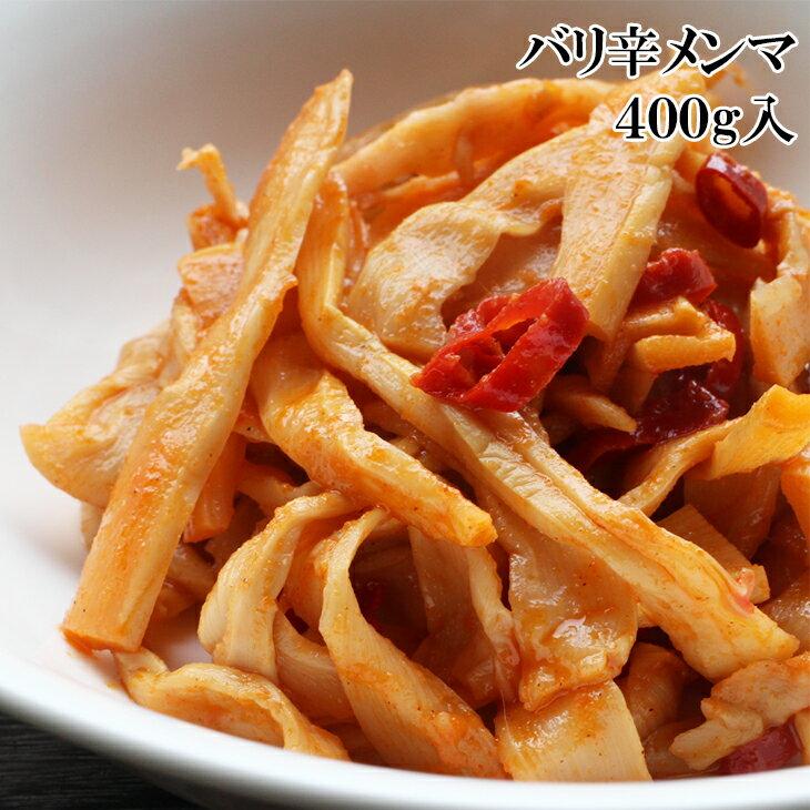 メール便(バリ辛メンマ 400g)インパクトの強い辛味と、バリバリした食感が後を引くおつまみメンマ(おつまみ ラーメン ラー油メンマ めんま炒め) (常温)