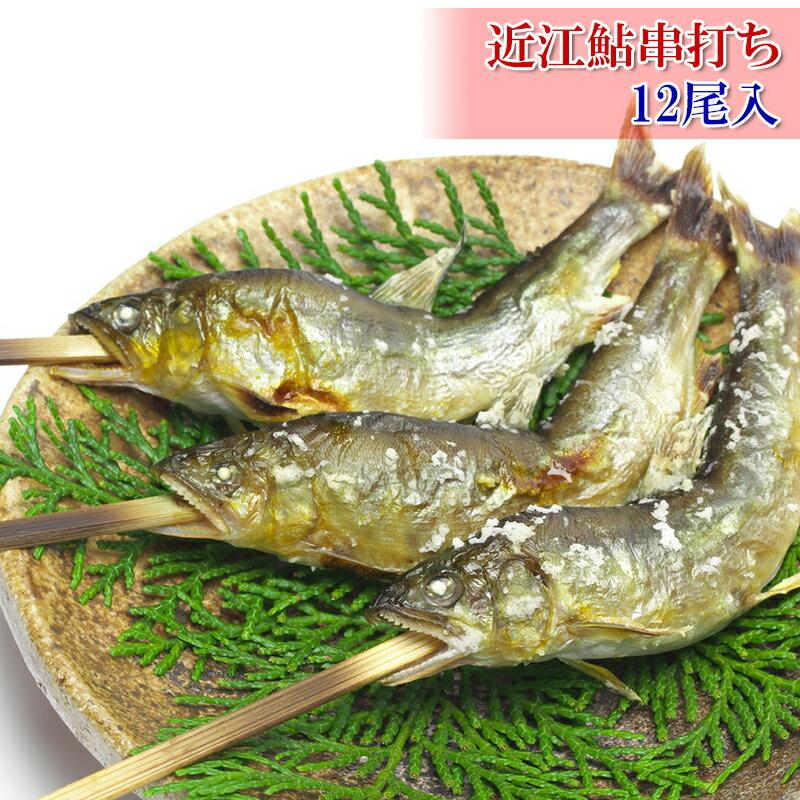 (全品5%還元) 送料無料 子持ち 近江鮎 串打ち 12尾入 冷凍 珍味 ご当地グルメ おかず おつまみ