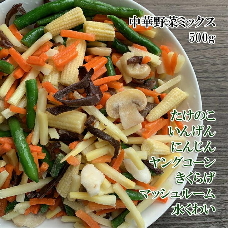 [アウトレット価格][どれでも5商品以上ご注文で送料無料(一部地域除く)] 詳しくは商品画像の後ろの送料表をご覧ください。※メール便と冷凍の同梱は冷凍送料に修正されます。 [どれでも5品で送料無料] 中華野菜ミックス 500g 冷凍 カット野菜 おかず