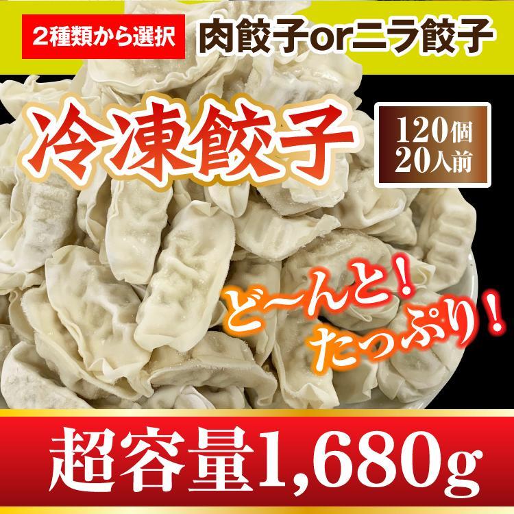 20人前の大容量(お肉たっぷり餃子 大容量120個(1680g!))選べる肉餃子・ニラ餃子・肉焼売 たくさん食べる方に!(冷凍)