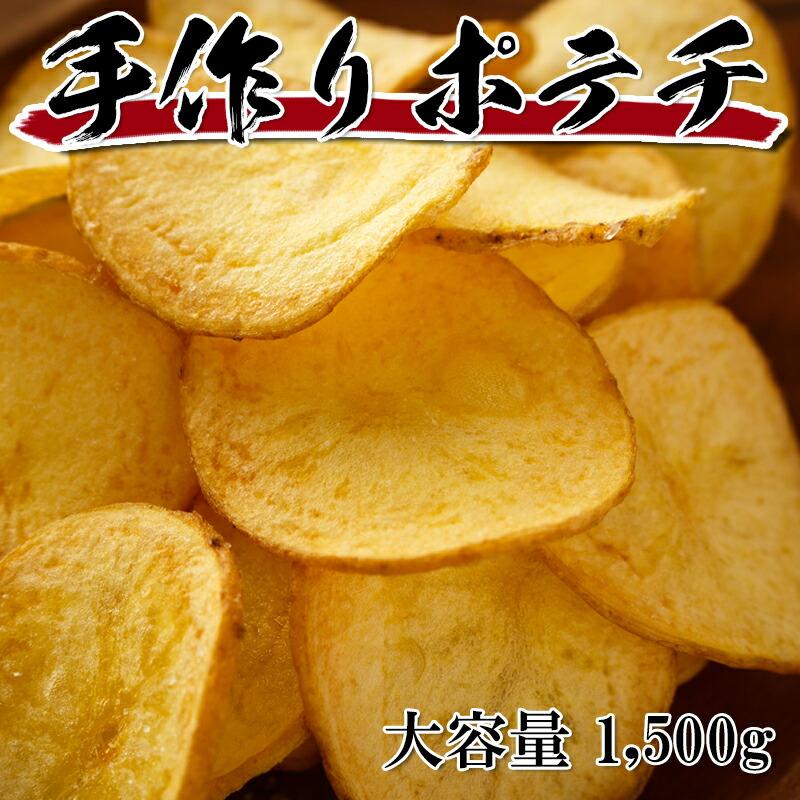 (全品5%還元) 【アウトレット価格】(ホームメイド スタイル ポテトチップス 1.5kg) ジャガイモを薄くスライス 揚げたてのポテトチップスをお店で簡単に作れます 冷凍