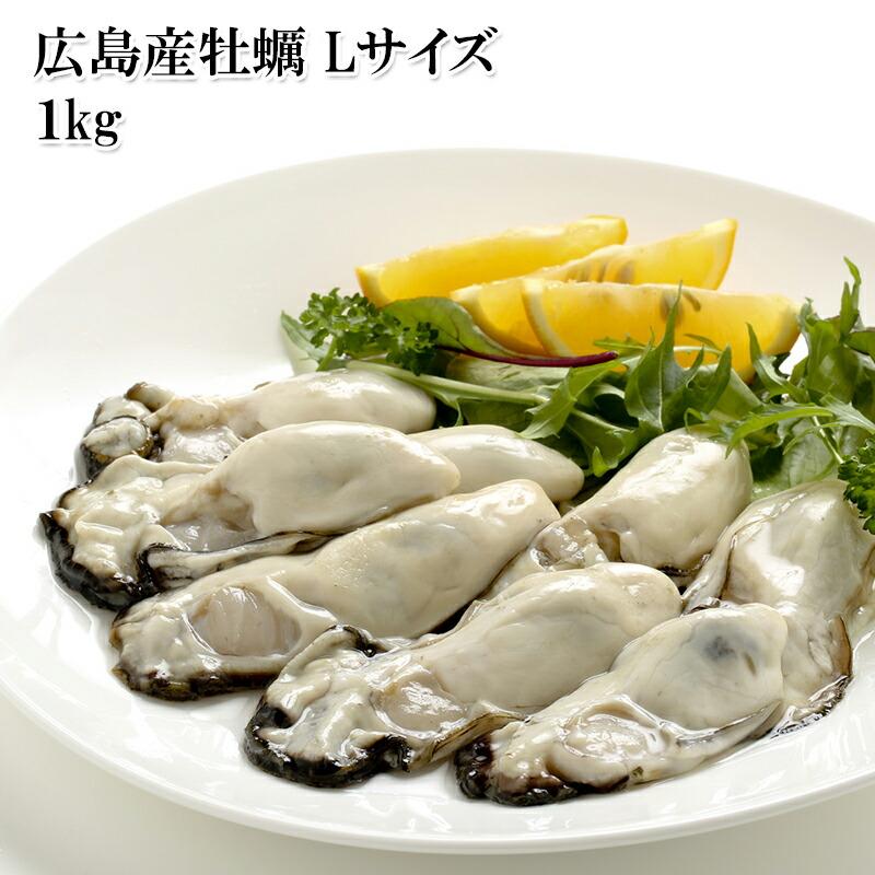 価格と品質で勝負 新鮮な牡蠣をこだわって使っています どれでも5品で送料無料 メーカー公式 広島産 1kg 粒かきLサイズ 冬の時期に獲れた牡蠣を急速凍結で鮮度保証 超歓迎された