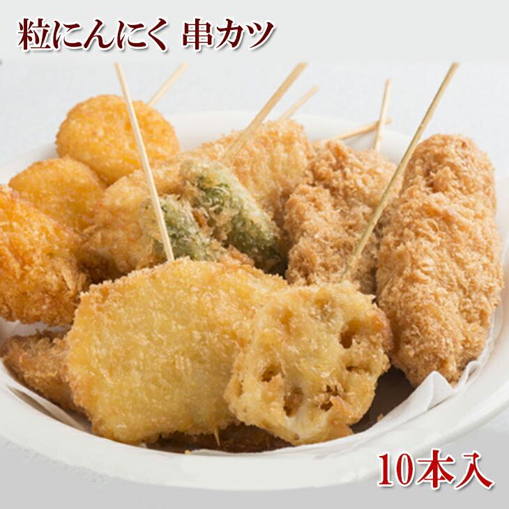 (全品5%還元)(粒にんにくの串カツ 10本入 )(串かつパーティー 揚げるだけ) にんにくを3個串に刺し、国内の工場で丁寧に手作り (串揚げ) 冷凍