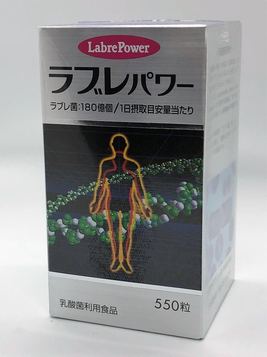 ラブレパワー<送料無料>